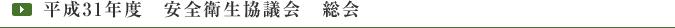 平成31年度 安全衛生協議会 総会