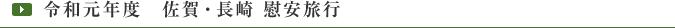 令和元年度 佐賀・長崎 慰安旅行