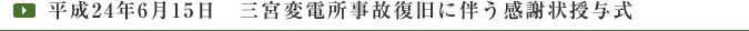 平成24年6月15日 三宮変電所事故復旧に伴う感謝状授与式