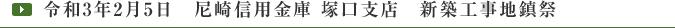 令和3年2月5日 尼崎信用金庫 塚口支店 新築工事地鎮祭