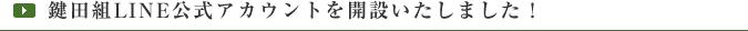 鍵田組LINE公式アカウントを開設いたしました!