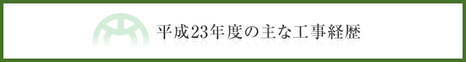 土木部門 平成23年度(2011年度)の主な工事経歴