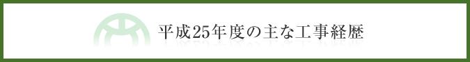 土木部門 平成25年度(2013年度)の主な工事経歴
