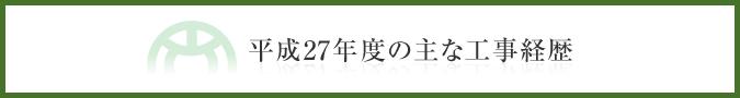 土木部門 平成27年度(2015年度)の主な工事経歴