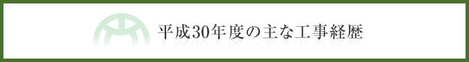 土木部門 平成30年度(2018年度)の主な工事経歴