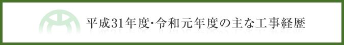 土木部門 平成31年度・令和元年度(2019年度)の主な工事経歴