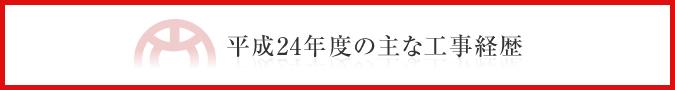 建設部門 平成24年度(2012年度)の主な工事経歴